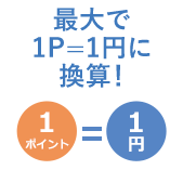 最大で1P=1円に換算!