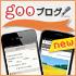 スマホアプリ「gooブログ」