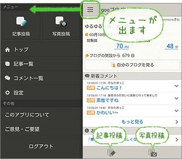 アプリから記事を投稿する 基本編 android goo ブログの使い方