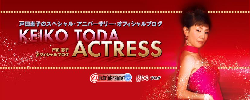 女優・声優として幅広く活躍する戸田恵子のスペシャル・アニバーサリー・オフィシャルブログ!<br>