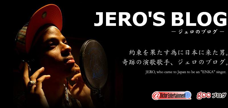 JERO'S BLOG、画像をクリックすると、拡大画像が表示されます。